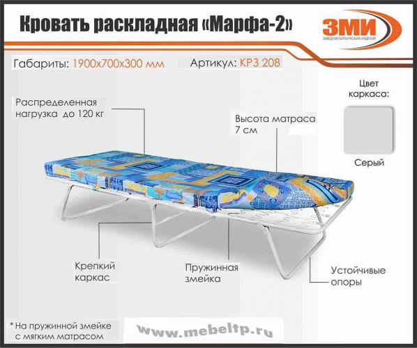 Кровать раскладная на пружинной змейке с мягким матрасом «Марфа - 2»