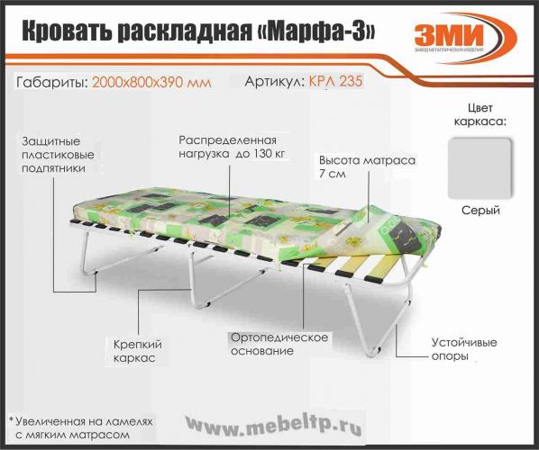 Кровать раскладная увеличенная на ламелях с мягким матрасом «Марфа-3»