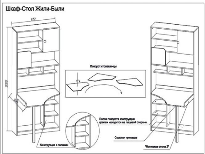 Шкаф-стол Жили-были (Синий)