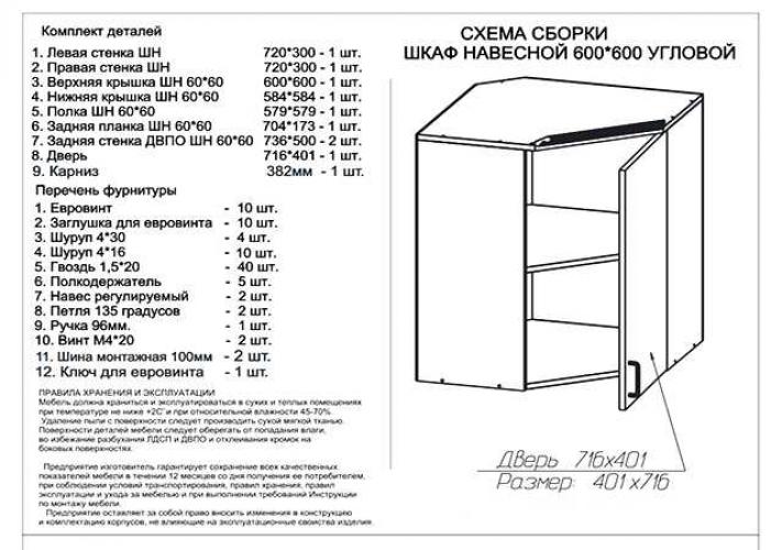 """Шкаф навесной угловой 600 """"Беларусь"""" с карнизом"""