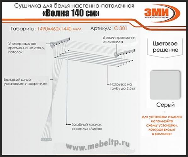 Сушилка для белья настенно-потолочная «Волна 140»
