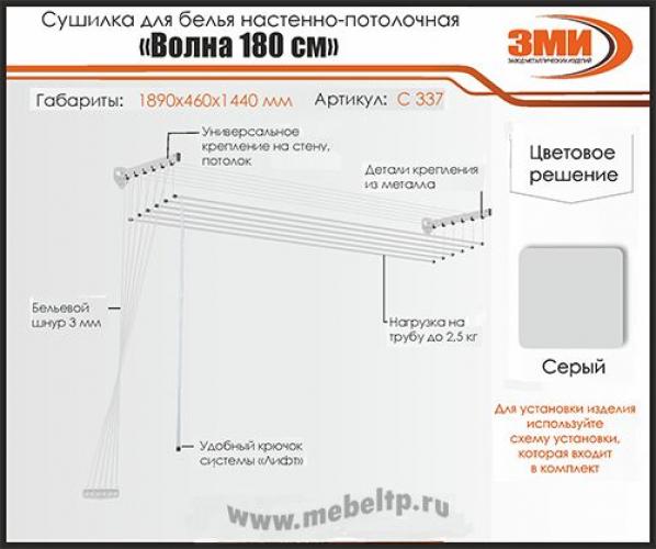 Сушилка для белья настенно-потолочная «Волна 180»
