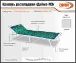 Кровать раскладная малая Цветная «Дрема-М3»