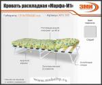 Кровать раскладная малая на ламелях с мягким матрасом «Марфа - М1»