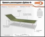 Кровать раскладная усиленная «Дрёма-4»