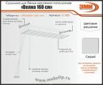Сушилка для белья настенно-потолочная «Волна 160»