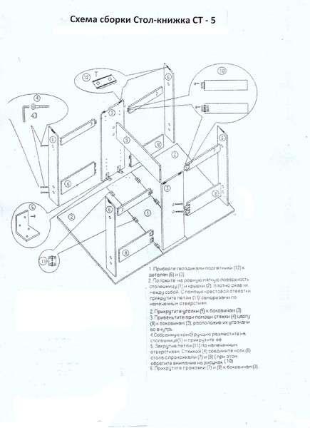 "Стол-книжка ""CT-5"" Сборка и комплектация."